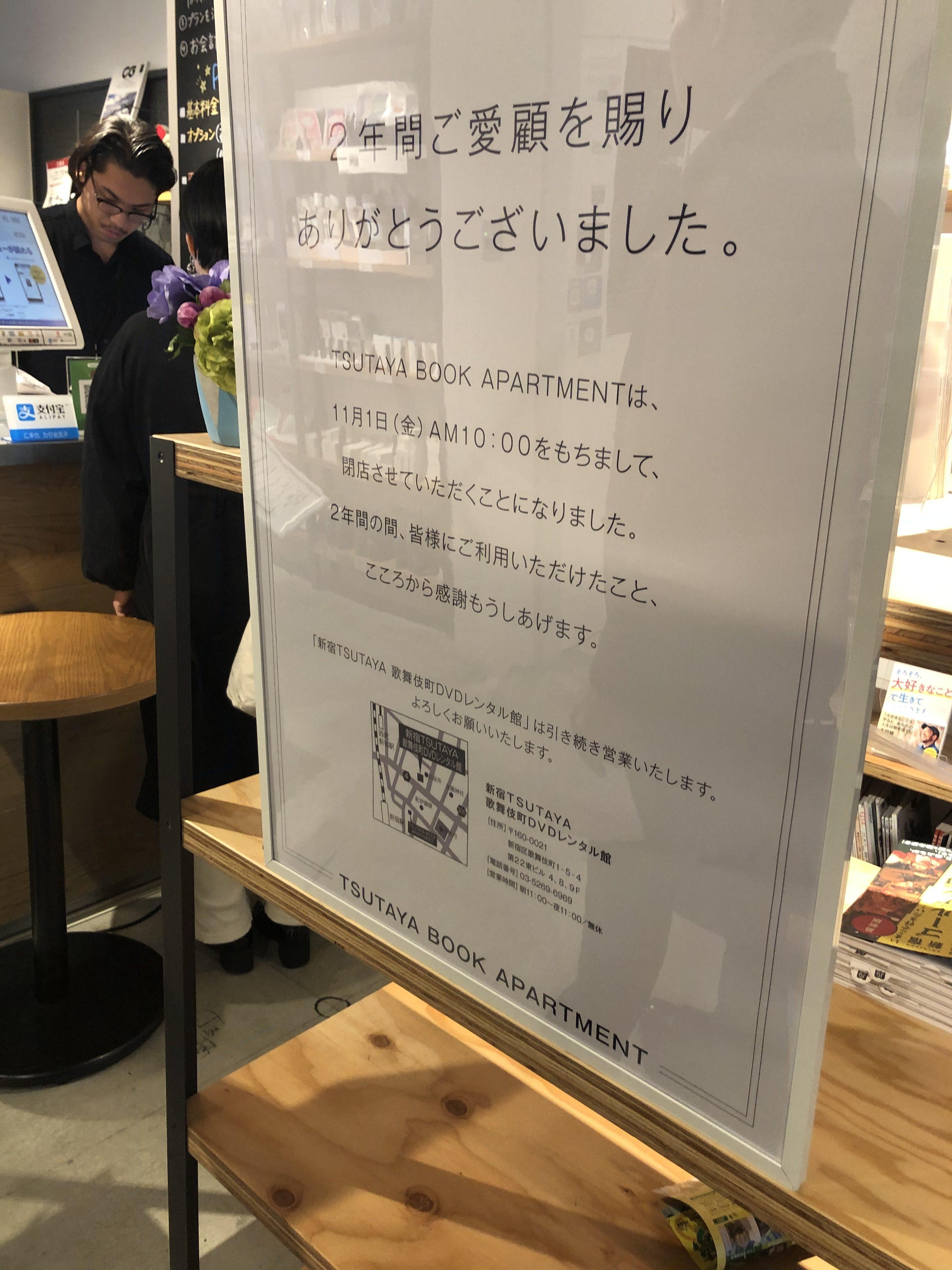 新宿のコワーキングエリアTSUTAYA BOOK APARTMENT閉店