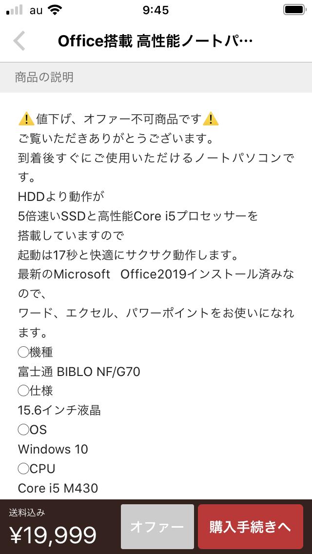メルカリでノート/デスクトップPCを購入する方法