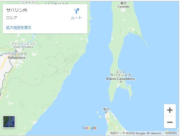 樺太(サハリン)への行き方