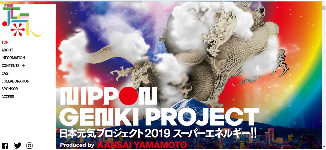 日本元気プロジェクト2020はいつ? どんなイベント? まとめ
